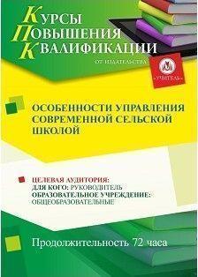 Особенности управления современной сельской школой (72 ч.) фото