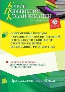 Современные подходы к организации воспитательной деятельности в контексте Стратегии развития воспитания в РФ до 2025 года (72 ч.) фото