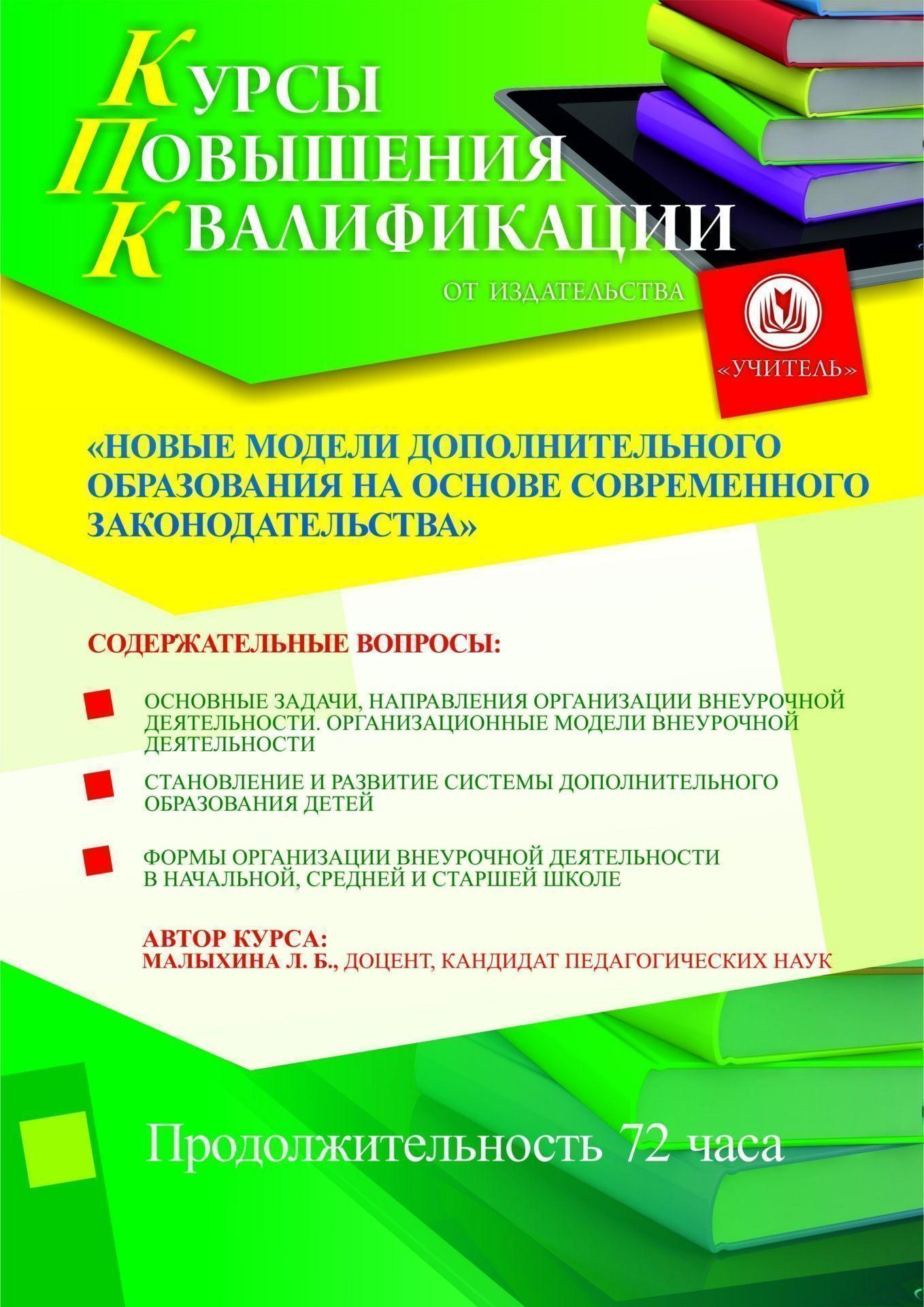 Новые модели дополнительного образования на основе современного законодательства (72 ч.) фото