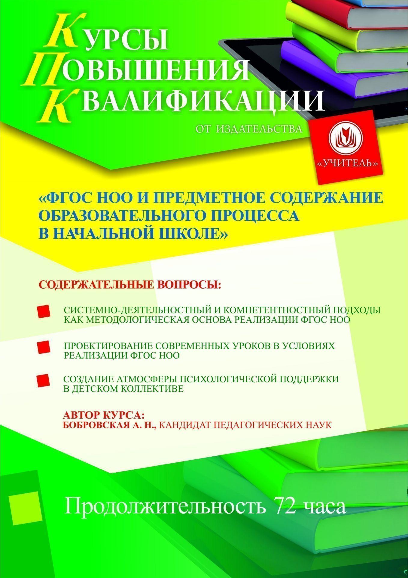 ФГОС НОО и предметное содержание образовательного процесса в начальной школе (72 ч.) фото