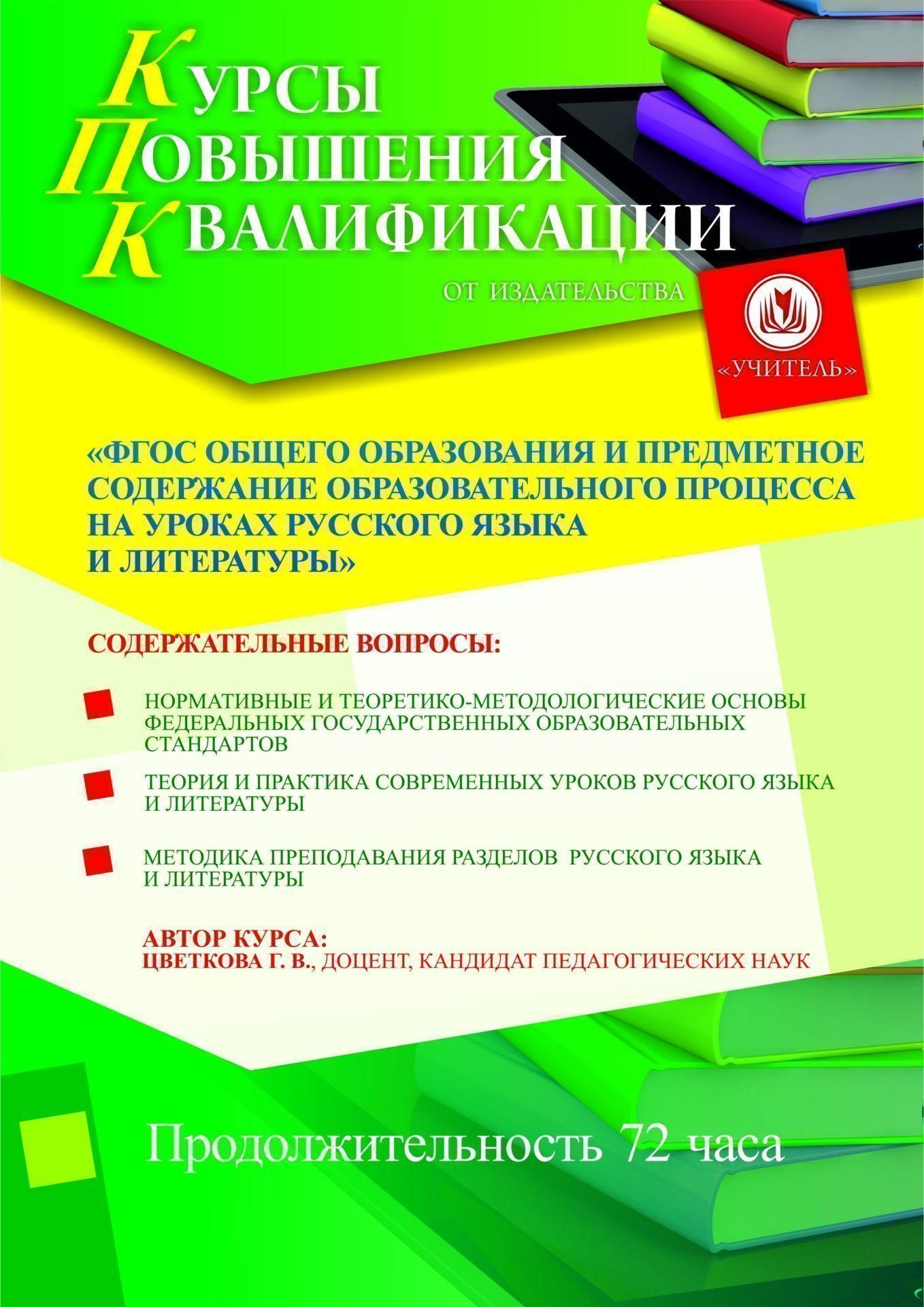 ФГОС общего образования и предметное содержание образовательного процесса на уроках русского языка и литературы (72 ч.) фото