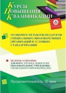 Особенности работы педагогов специальных образовательных организаций в условиях стандартизации (72 ч.) фото