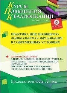 Практика инклюзивного дошкольного образования в современных условиях (72 ч.) фото