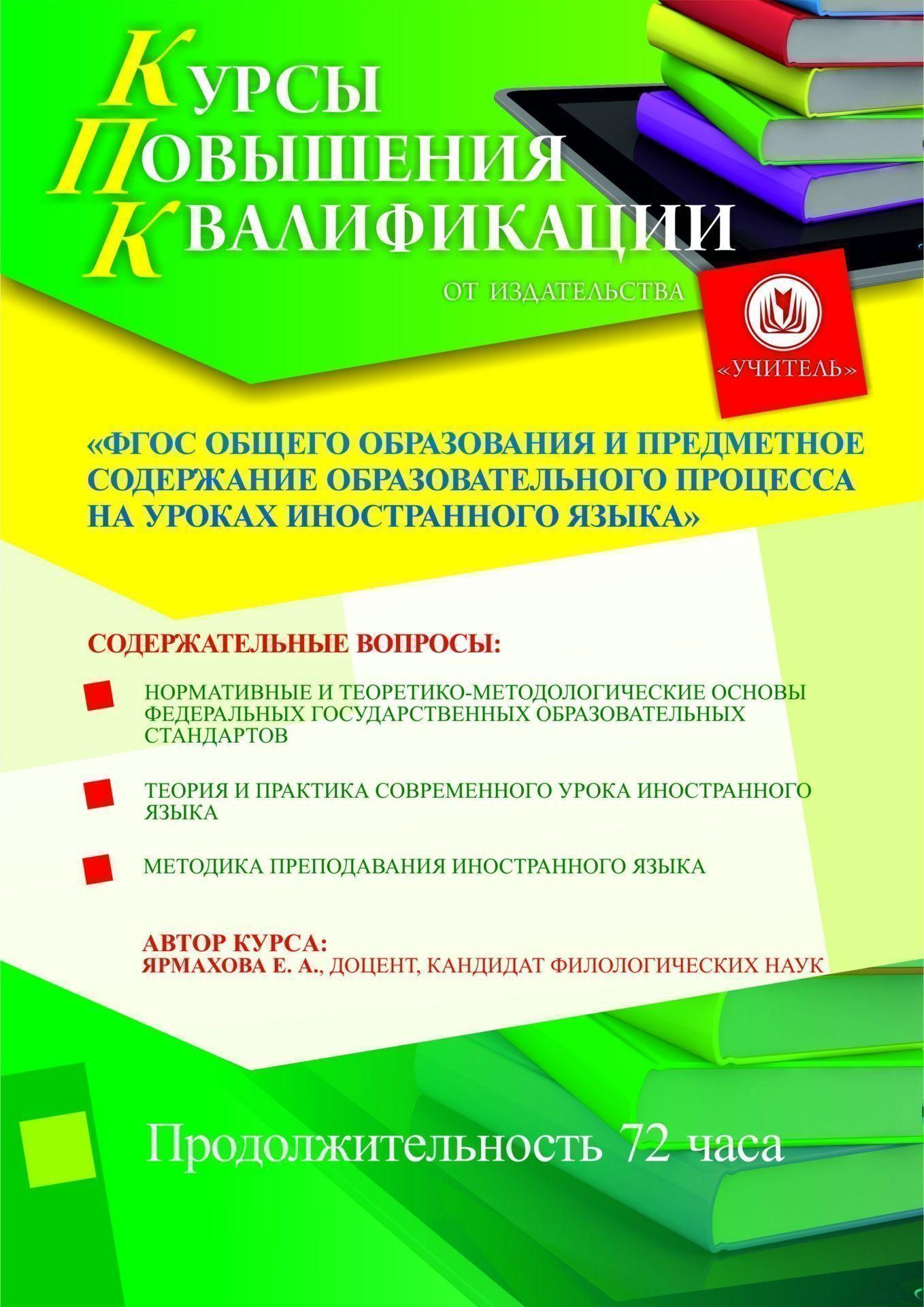 ФГОС общего образования и предметное содержание образовательного процесса на уроках иностранного языка (72 ч.) фото