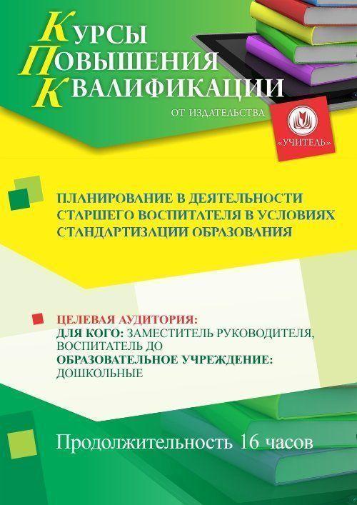 Планирование в деятельности старшего воспитателя в условиях стандартизации образования (16 ч.) фото