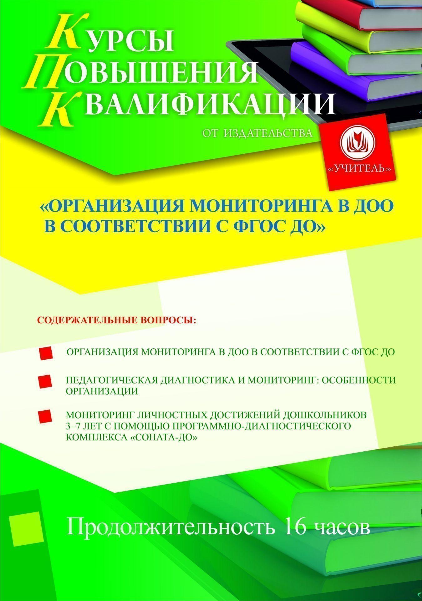 Организация мониторинга в ДОО в соответствии с ФГОС ДО (16 ч.) фото