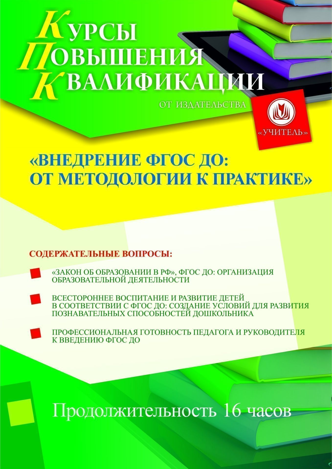 Внедрение ФГОС ДО: от методологии к практике (16 ч.) фото