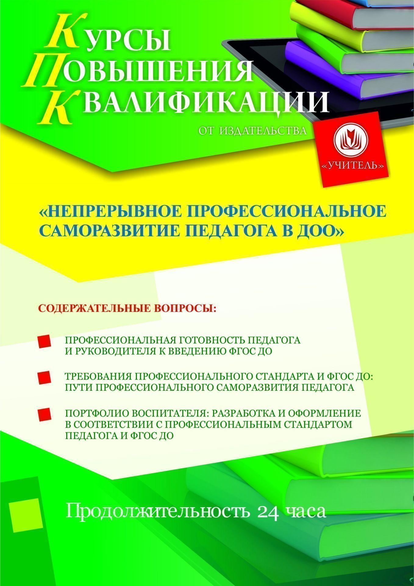 Непрерывное профессиональное саморазвитие педагога в ДОО (24 ч.) фото