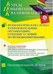 Психологическая служба в образовательных организациях: создание условий по функционированию (36 ч.) фото
