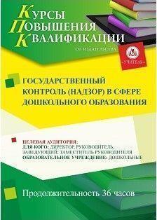 Государственный контроль (надзор) в сфере дошкольного образования (36 ч.) фото