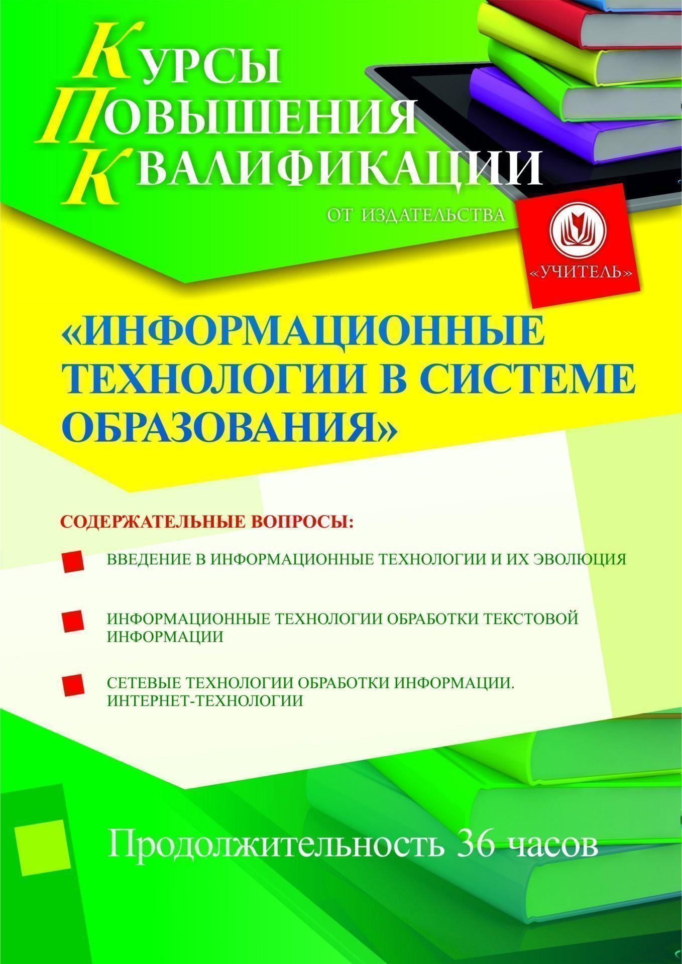 Информационные технологии в системе образования (36 ч.) фото