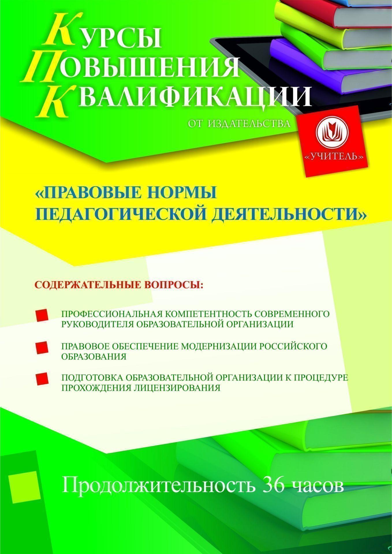 Правовые нормы педагогической деятельности (36 ч.) фото