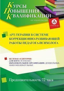 Арт-терапия в системе коррекционно-развивающей работы педагога-психолога (72 ч.) фото