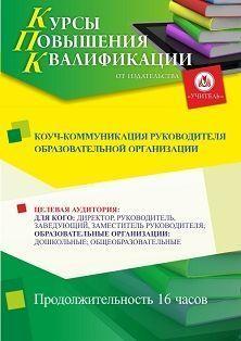 Коуч-коммуникация руководителя образовательной организации (16 ч.) фото