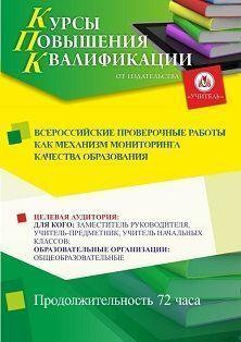 Всероссийские проверочные работы как механизм мониторинга качества образования (72 ч.) фото