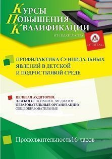 Профилактика суицидальных явлений в детской и подростковой среде (16 ч.) фото