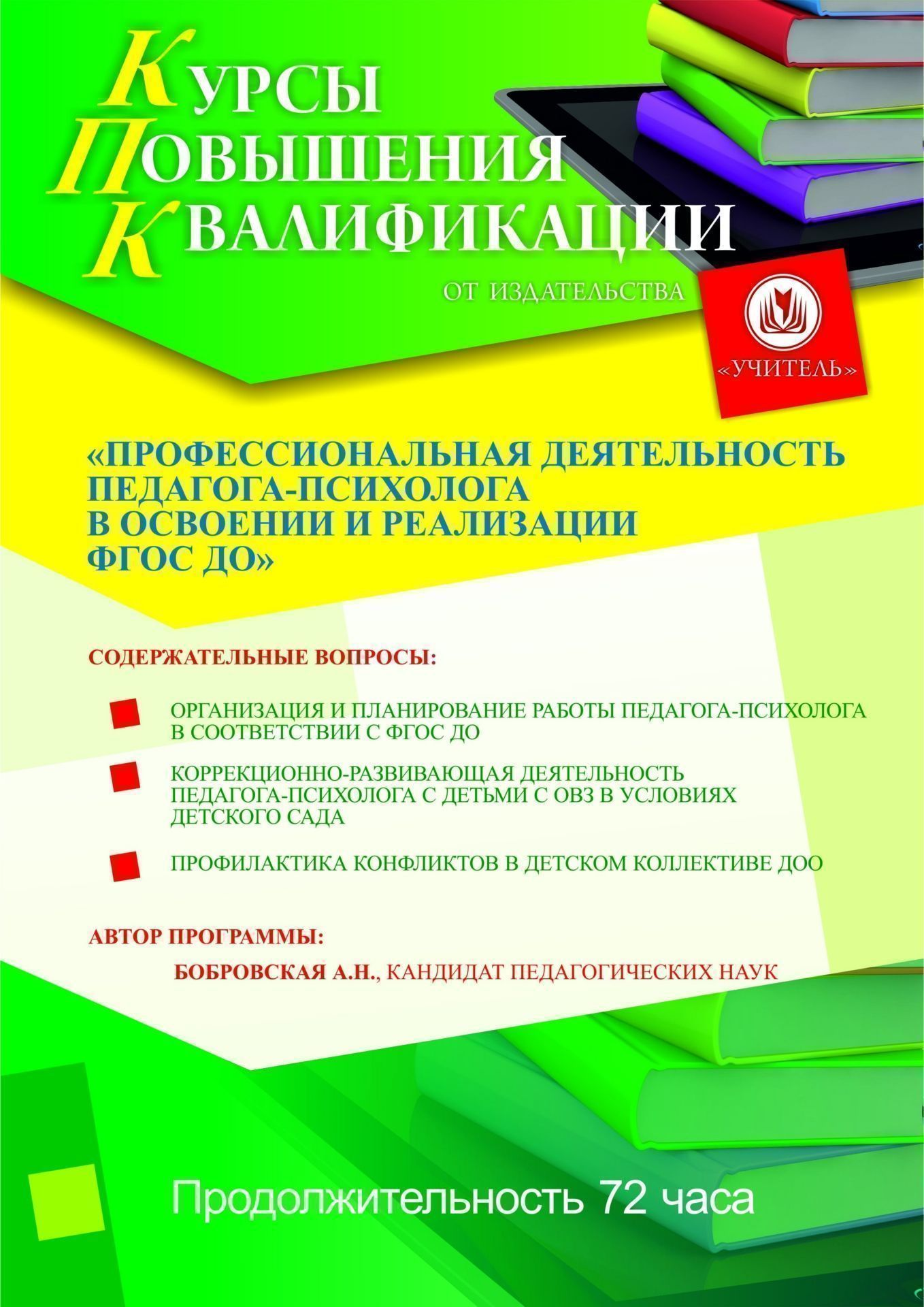 Профессиональная деятельность педагога-психолога в освоении и реализации ФГОС ДО (72 ч.) фото