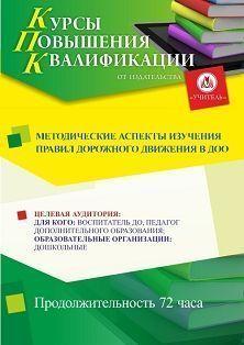 Методические аспекты изучения правил дорожного движения в ДОО (72 ч.) фото