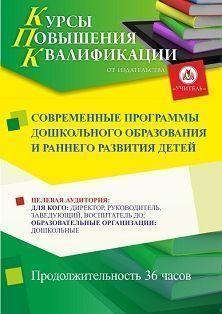 Современные программы дошкольного образования и раннего развития детей (36 ч.) фото