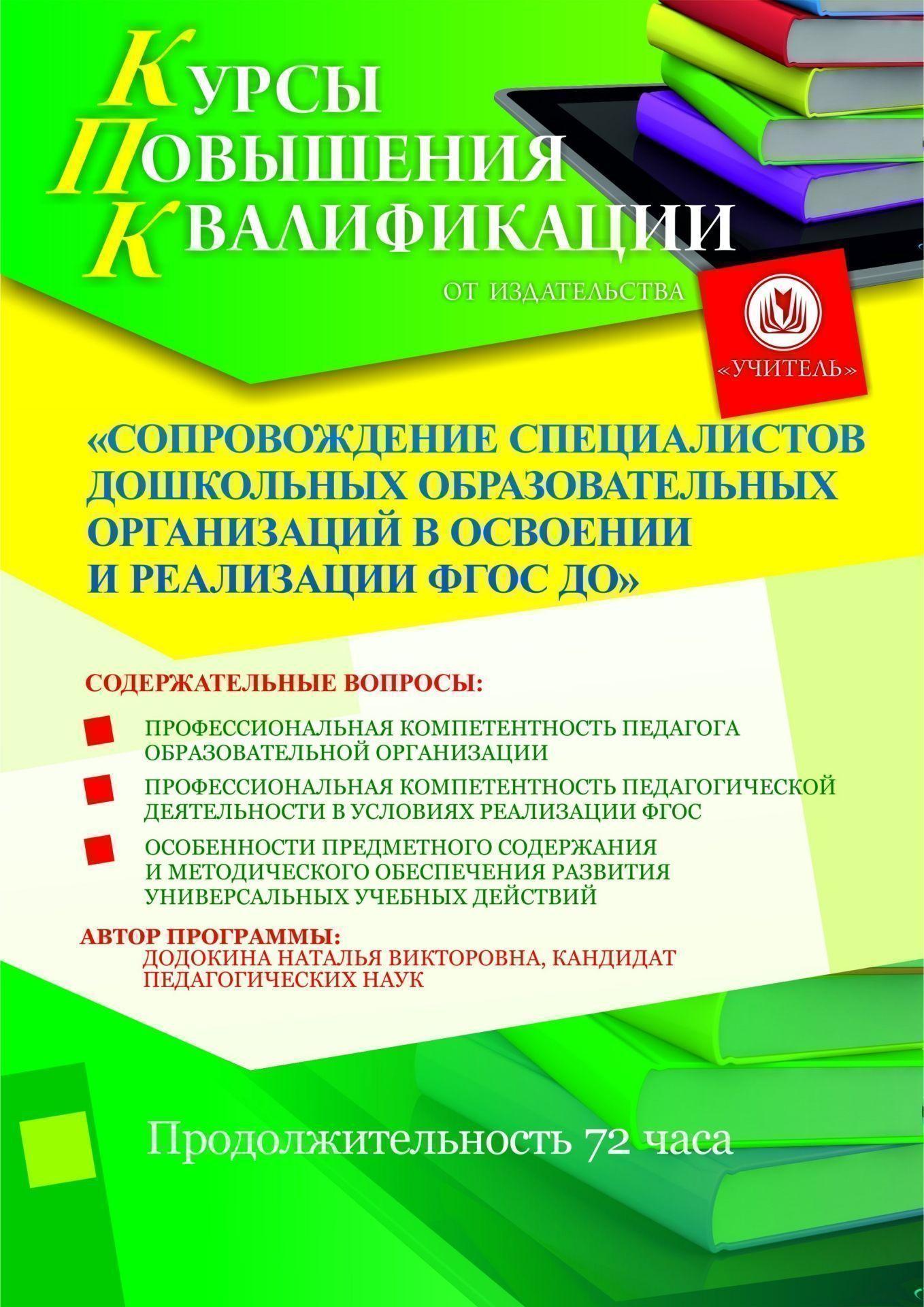 Сопровождение специалистов дошкольных образовательных организаций в освоении и реализации ФГОС ДО (72 ч.) фото