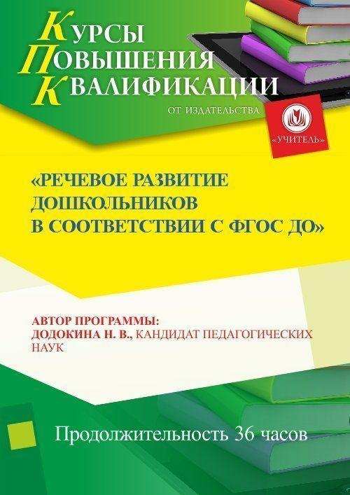 Речевое развитие дошкольников в соответствии с ФГОС ДО (36 ч.) фото