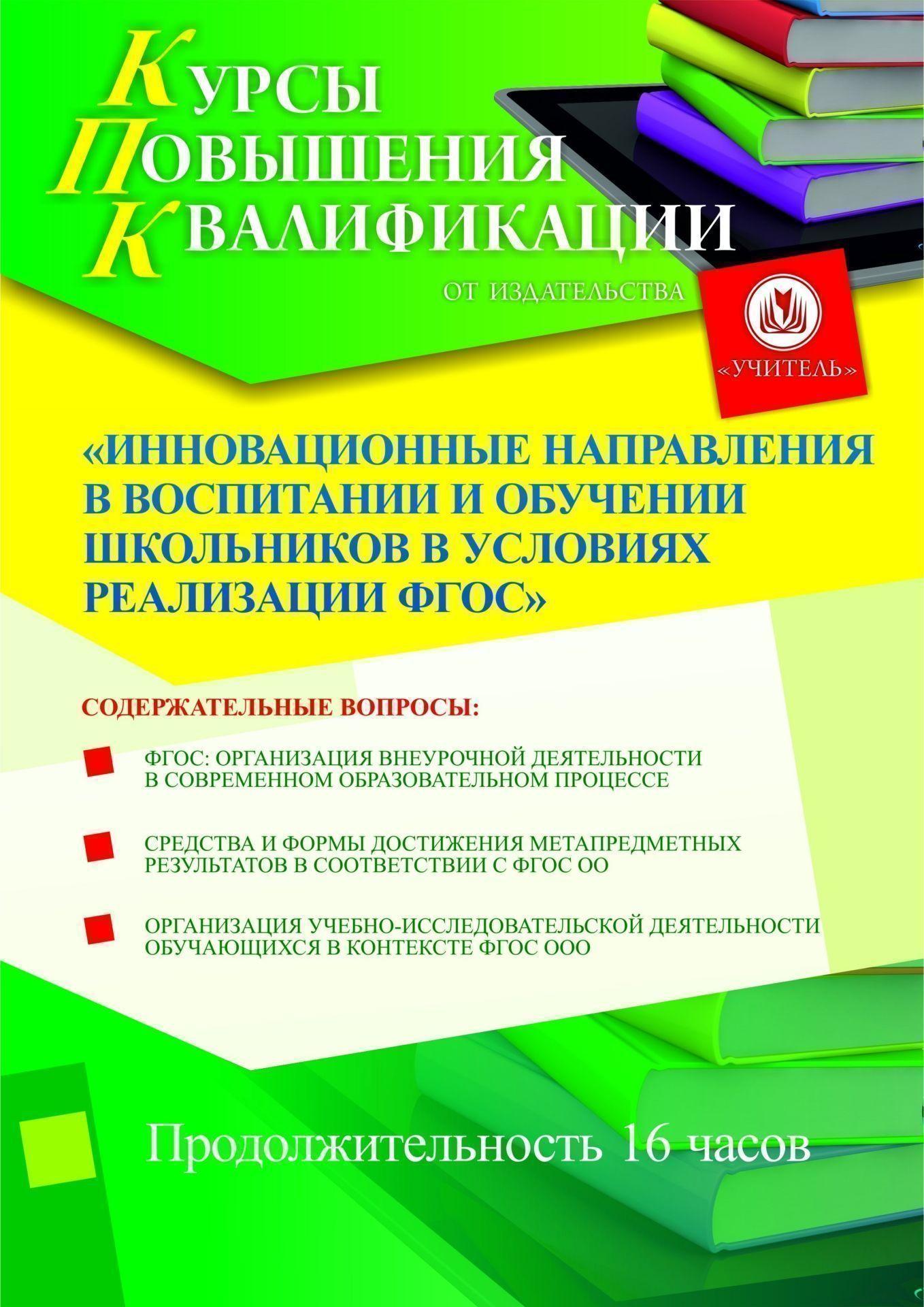Инновационные направления в воспитании и обучении школьников в условиях реализации ФГОС (16 ч.) фото
