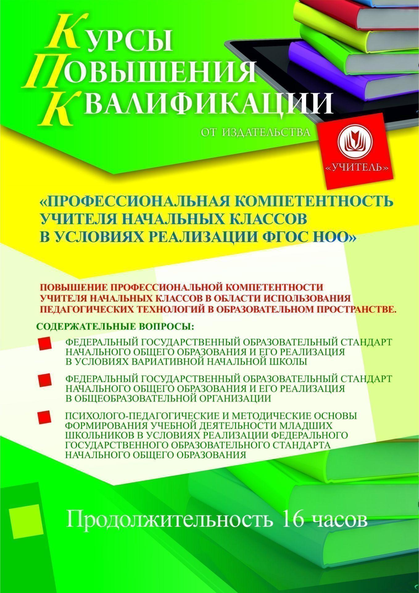 Профессиональная компетентность учителя начальных классов в условиях реализации ФГОС НОО (16 ч.) Учитель