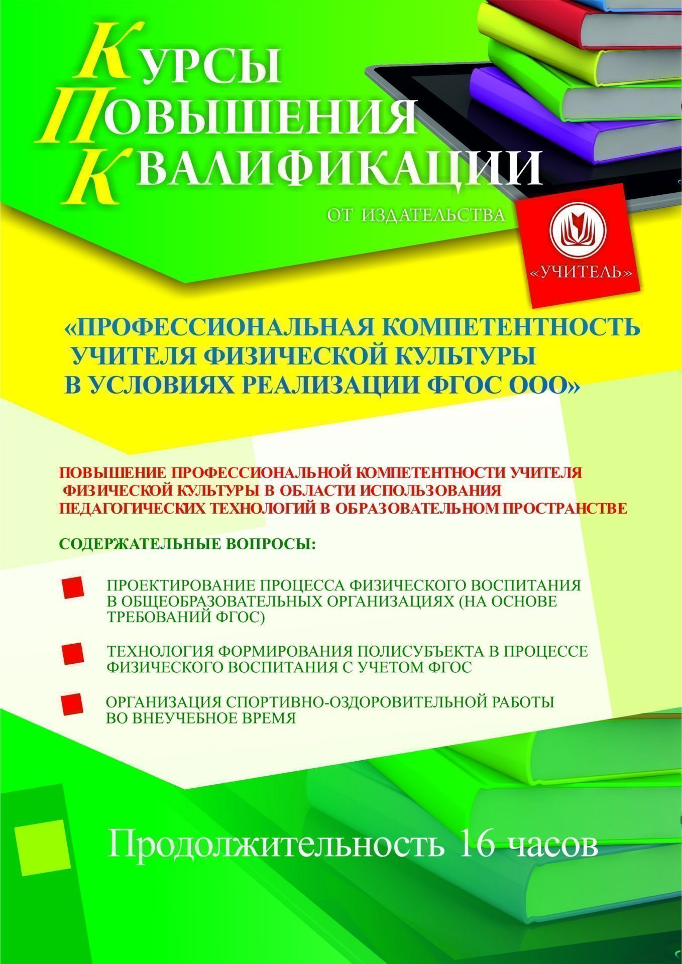Профессиональная компетентность учителя физической культуры в условиях реализации ФГОС ООО фото