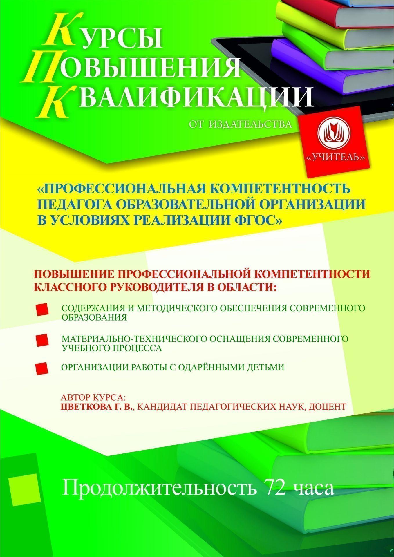 Профессиональная компетентность педагога образовательной организации в условиях реализации ФГОС (для классных руководителей) (72 ч.) фото