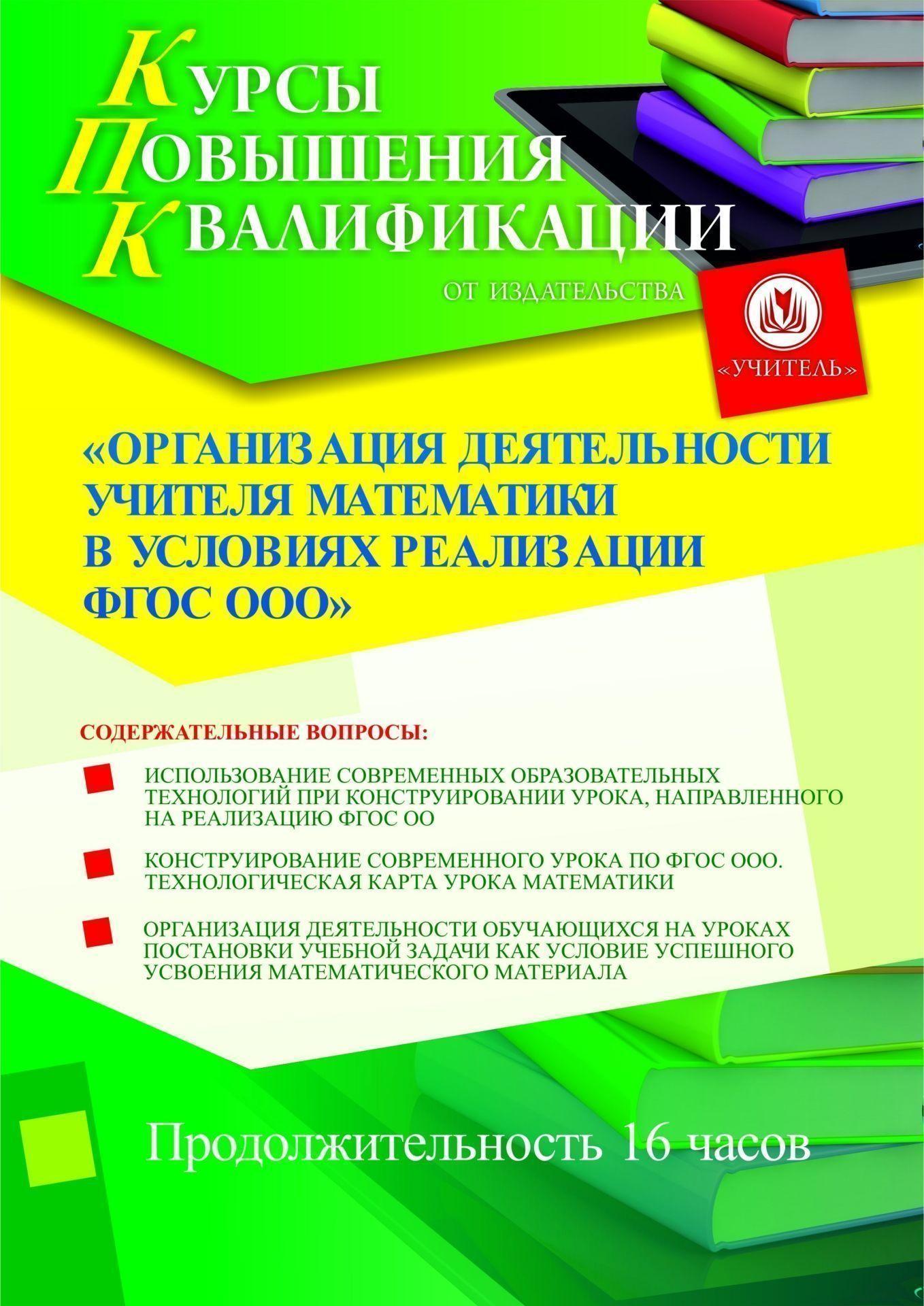 Организация деятельности учителя математики в условиях реализации ФГОС ООО (16 ч.) фото