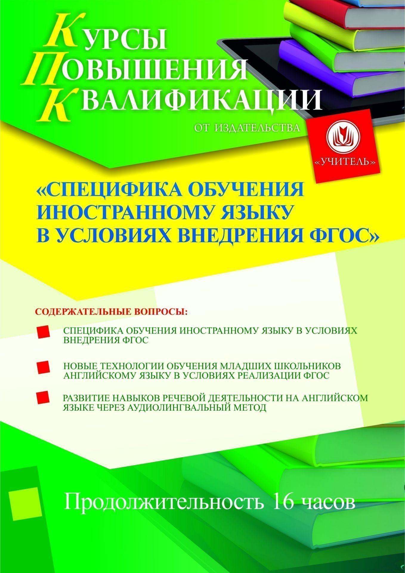 Специфика обучения иностранному языку в условиях внедрения ФГОС (16 ч.) фото