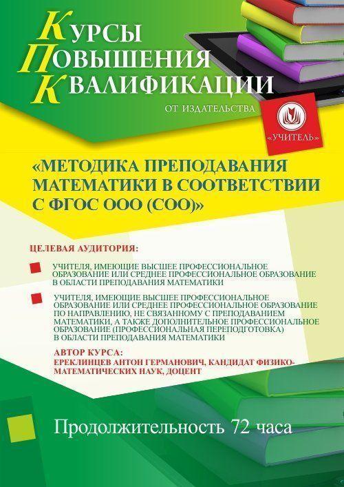 Методика преподавания математики в соответствии с ФГОС ООО (СОО) (72 ч.) фото