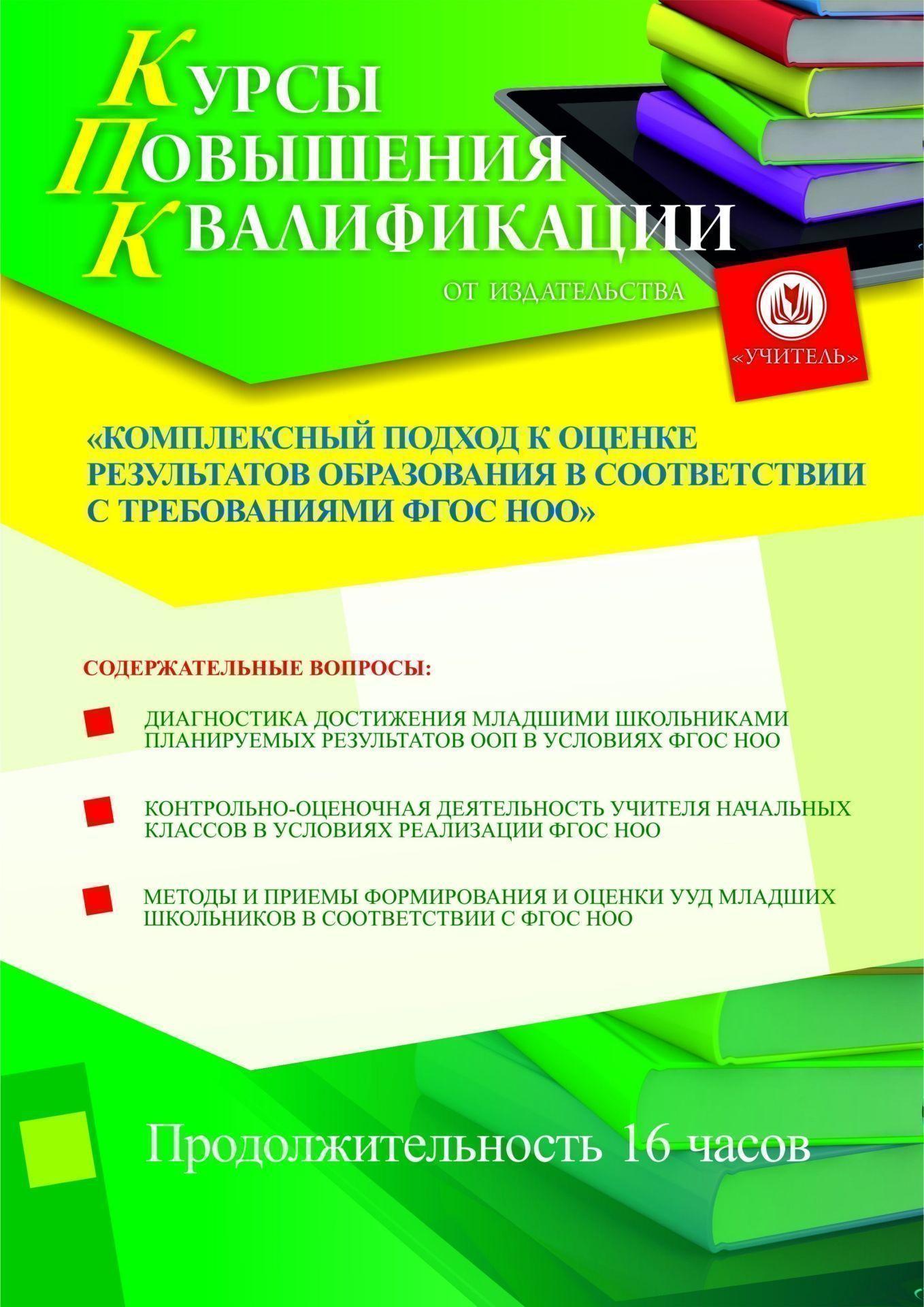 Комплексный подход к оценке результатов образования в соответствии с требованиями ФГОС НОО (16 ч.) фото