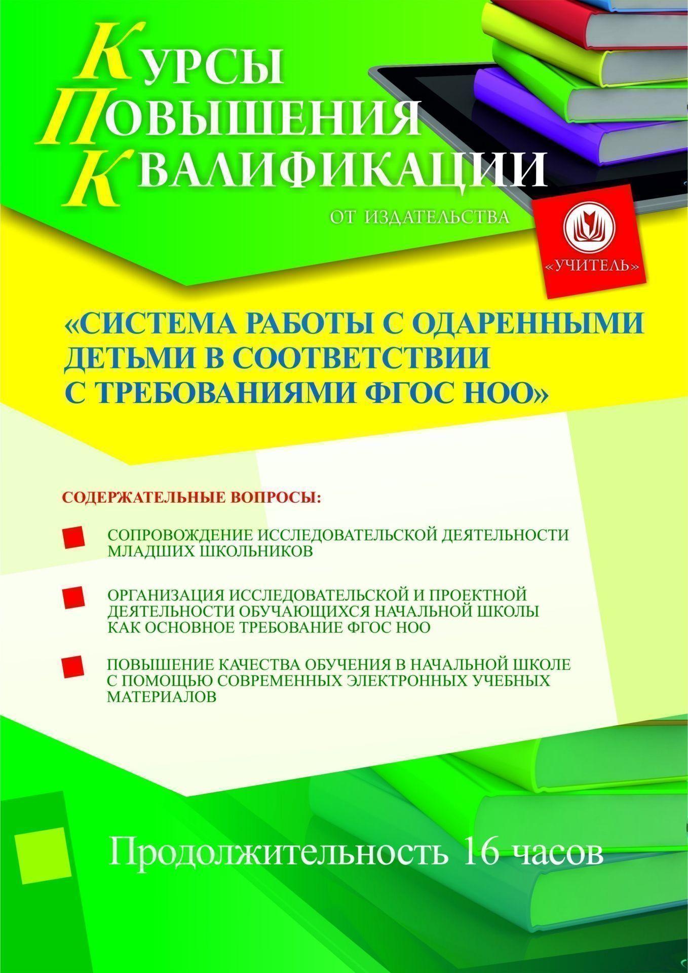 Система работы с одаренными детьми в соответствии с требованиями ФГОС НОО (16 ч.) фото