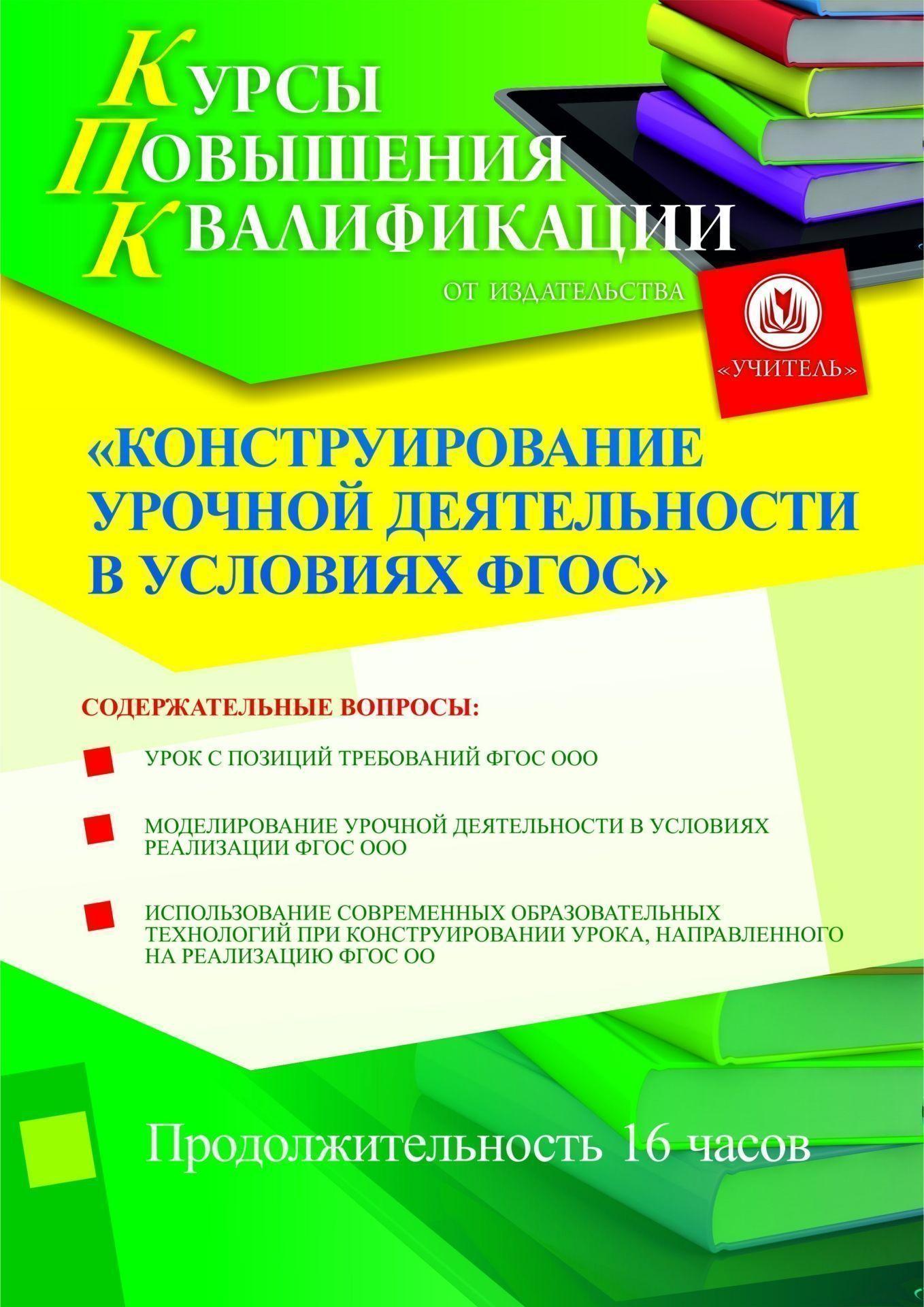 Конструирование урочной деятельности в условиях ФГОС (16 ч.) фото