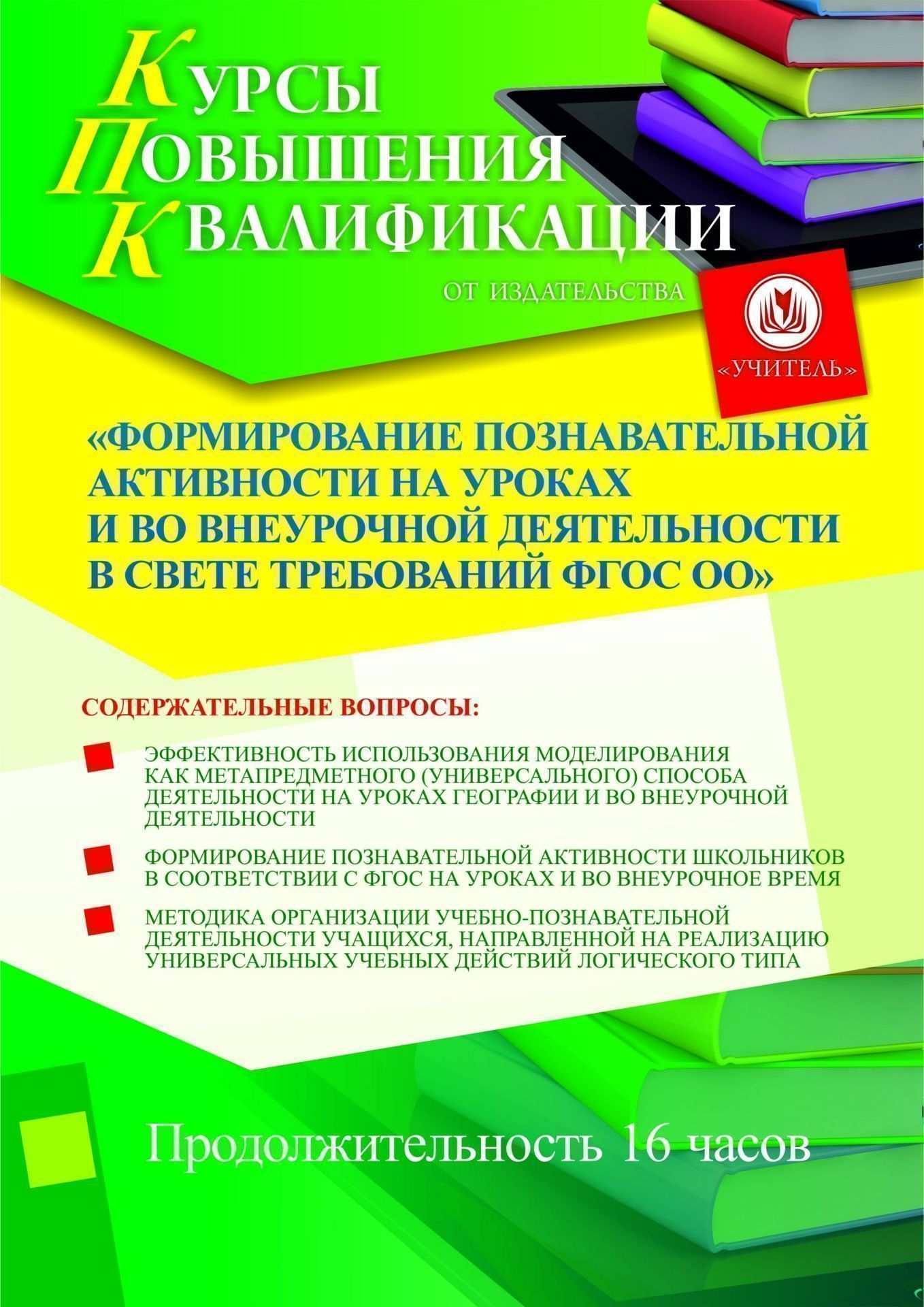Формирование познавательной активности на уроках и во внеурочной деятельности в свете требований ФГОС ОО (16 ч.) фото