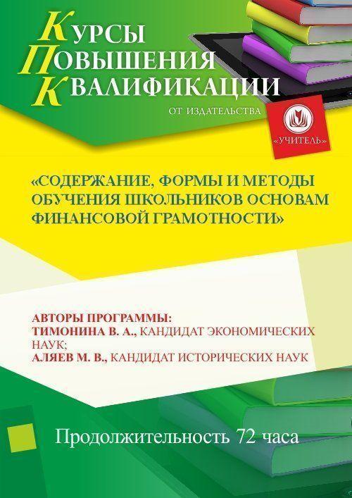 Содержание, формы и методы обучения школьников основам финансовой грамотности (72 ч.) фото