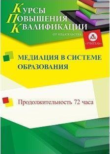 Медиация в системе образования (72 ч.) фото