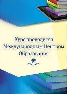 Организация коррекционно-логопедической работы в ДОО в условиях реализации ФГОС ДО (36 ч.) фото