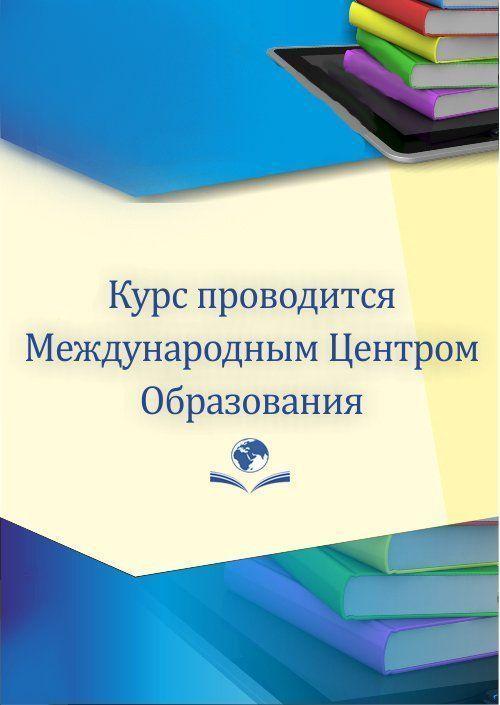 Организация логопедической помощи в дошкольной образовательной организации (в условиях реализации ФГОС ДО) фото