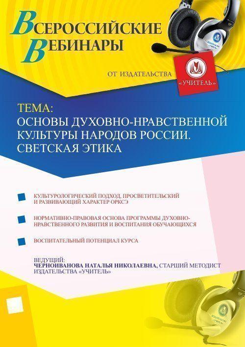 Основы духовно-нравственной культуры народов России. Светская этика фото