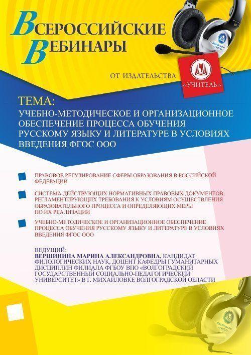 Учебно-методическое и организационное обеспечение процесса обучения русскому языку и литературе в условиях введения ФГОС ООО фото