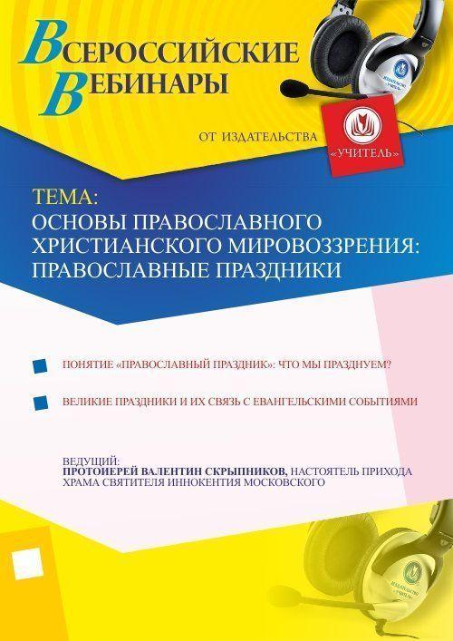 Основы православного христианского мировоззрения: православные праздники фото