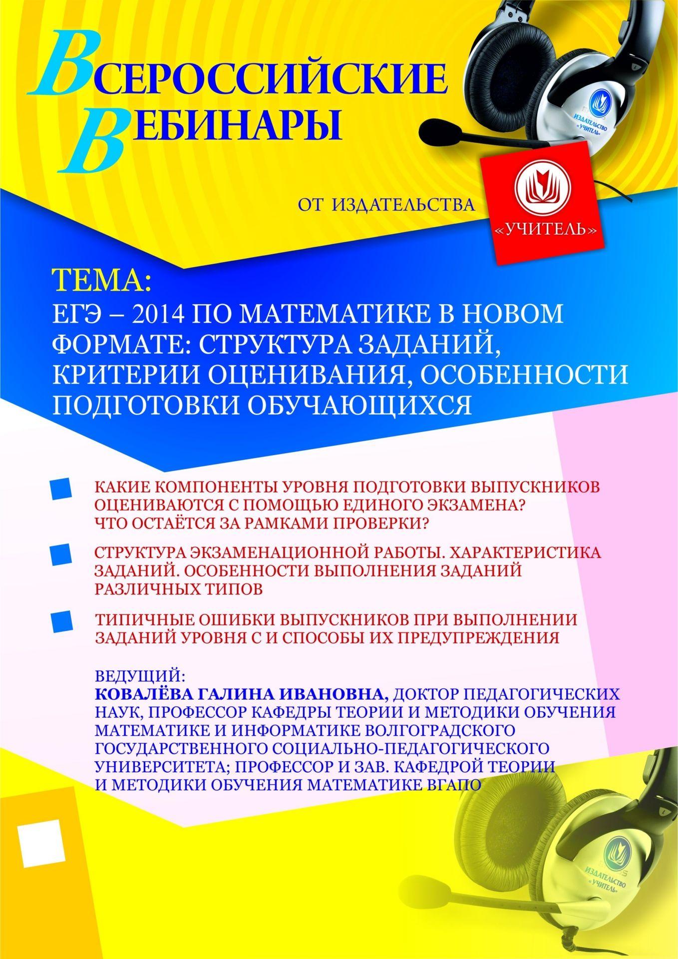 ЕГЭ – 2014 по математике в новом формате: структура заданий, критерии оценивания, особенности подготовки обучающихся фото