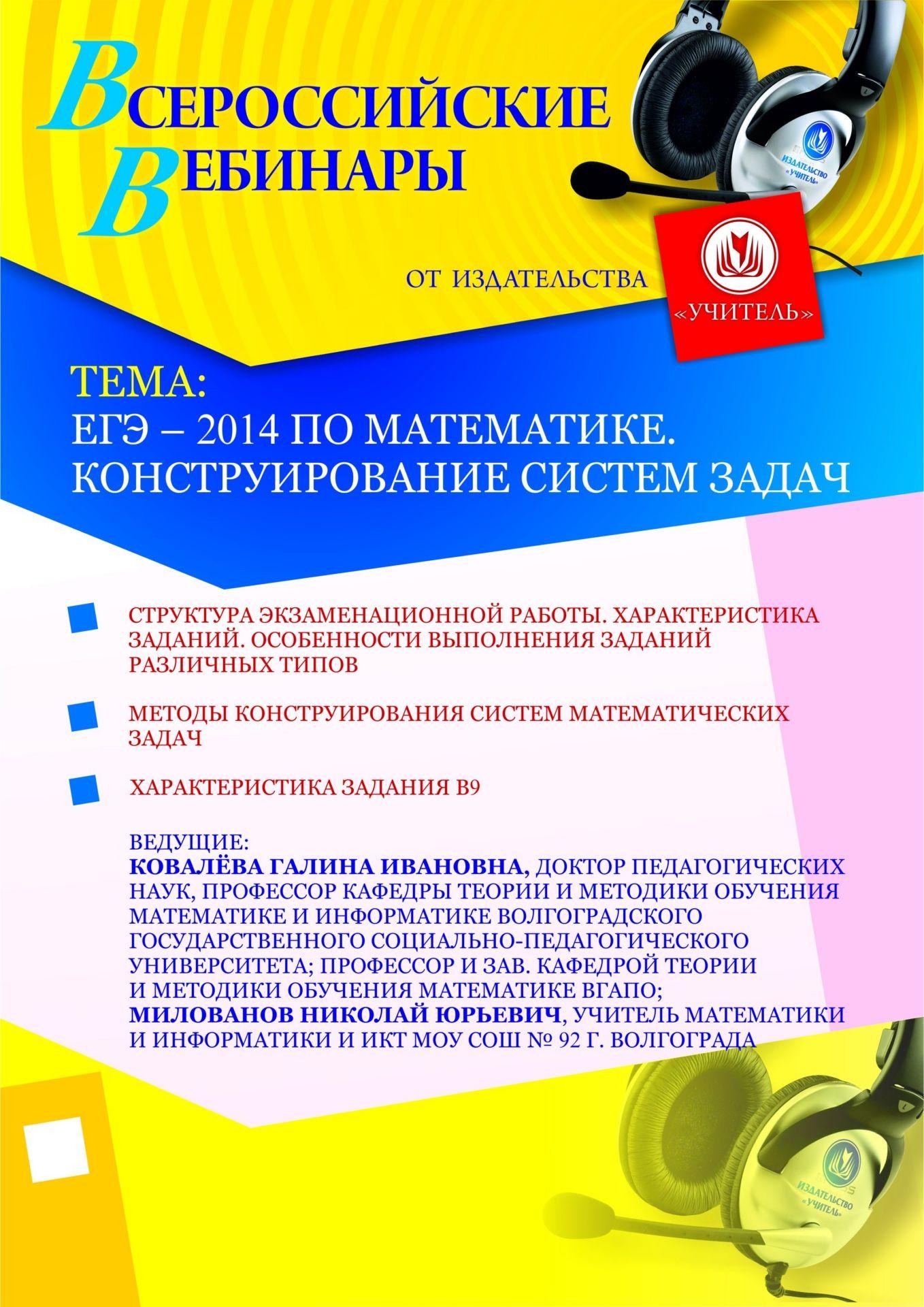 ЕГЭ – 2014 по математике. Конструирование систем задач фото