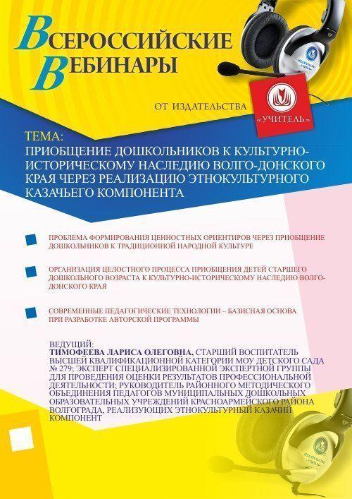Приобщение дошкольников к культурно-историческому наследию Волго-Донского края через реализацию этнокультурного казачьего компонента фото