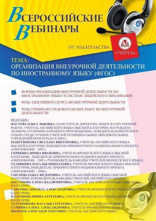 Организация внеурочной деятельности по иностранному языку (ФГОС) фото