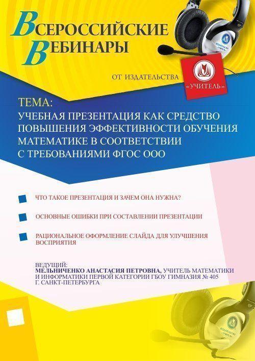 Учебная презентация как средство повышения эффективности обучения математике в соответствии с требованиями ФГОС ООО