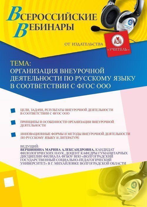 Организация внеурочной деятельности по русскому языку в соответствии с ФГОС ООО фото