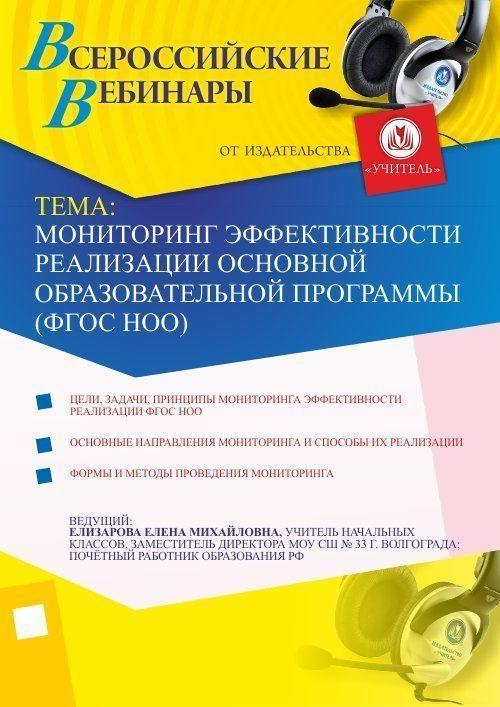 Мониторинг эффективности реализации основной образовательной программы (ФГОС НОО) фото